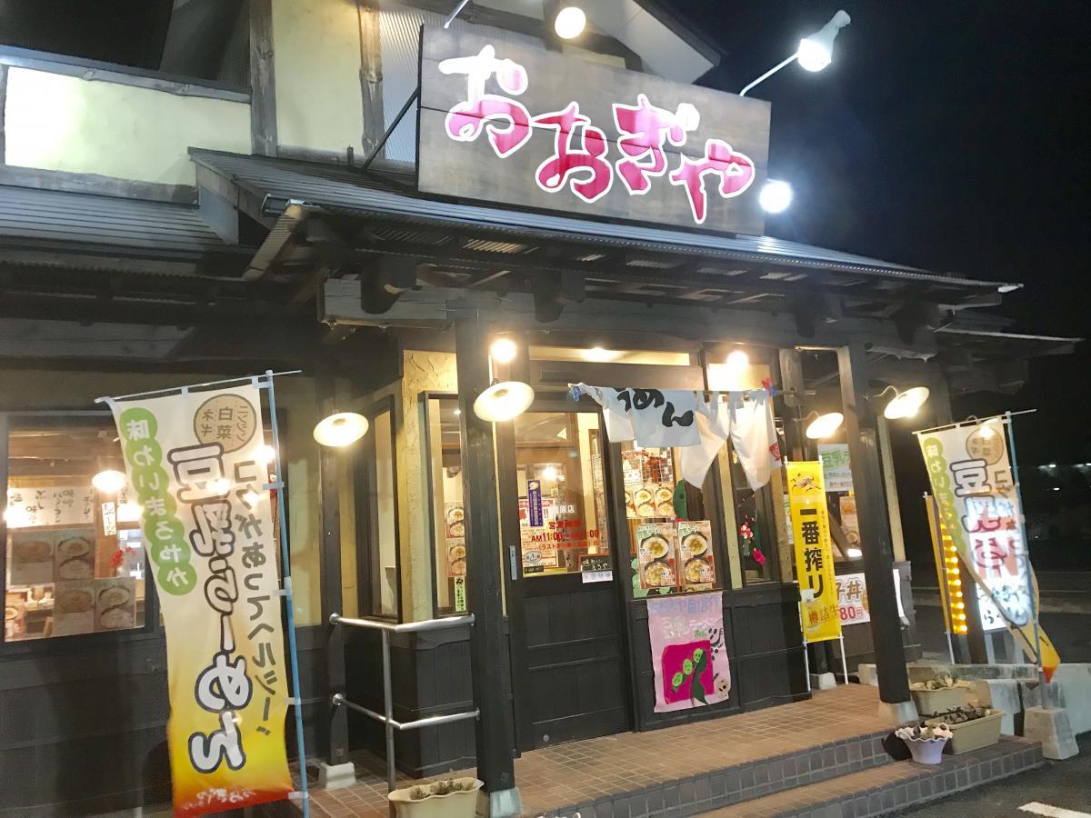 おおぎやラーメン熊谷籠原店