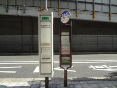 「大淀中一丁目」バス停留所