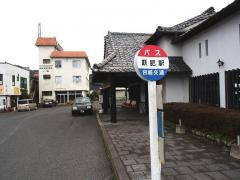 「飫肥駅」バス停留所