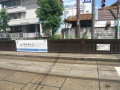 本妙寺入口駅