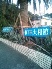 下田大和館
