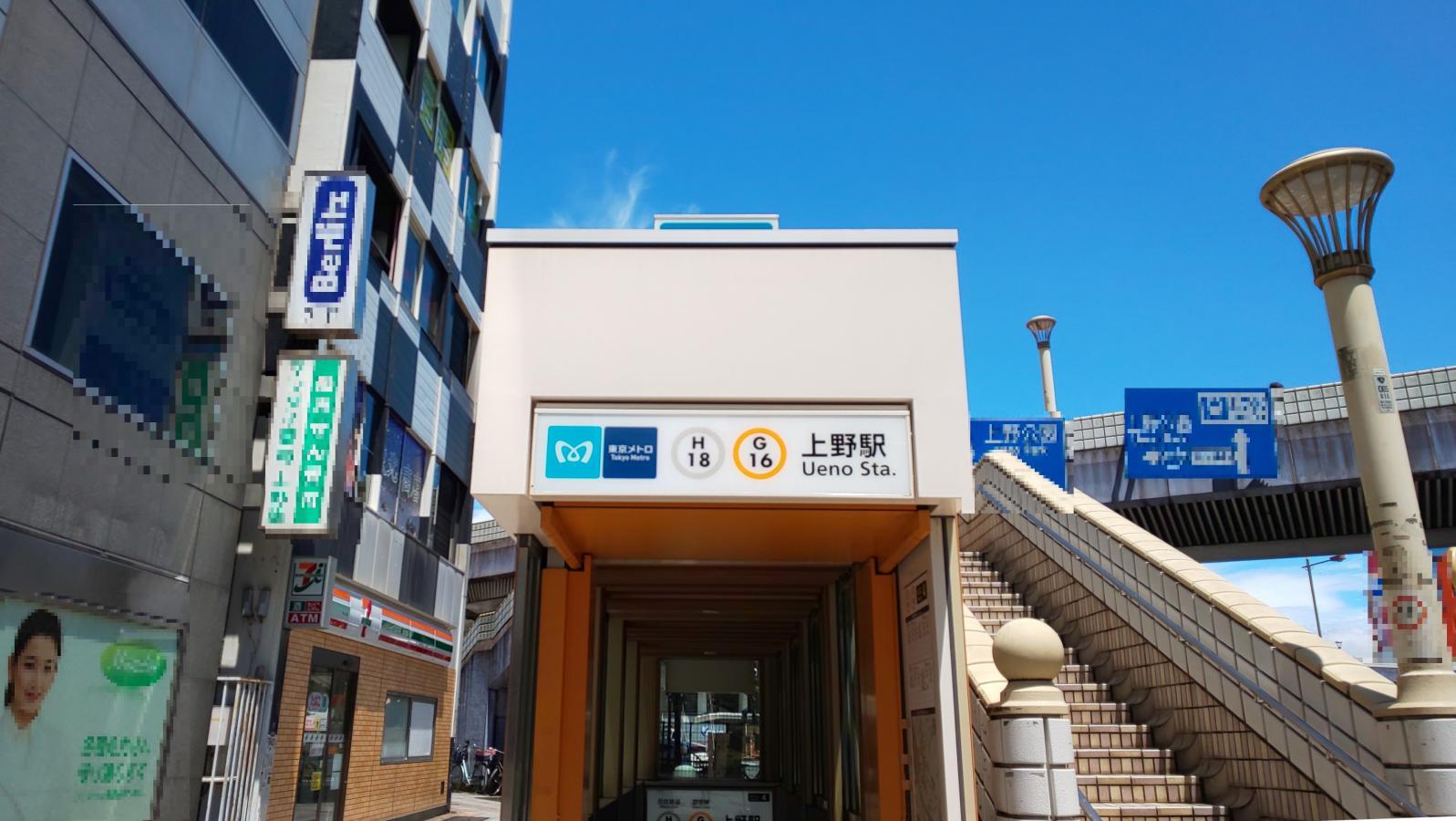 東京メトロ上野駅