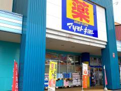マツモトキヨシ 伊勢甚友部スクエア店