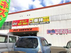 オートバックス 蔵王店