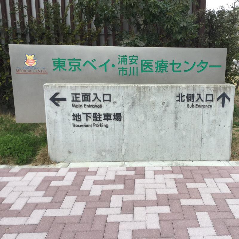 ベイ 市川 東京 センター 浦安 医療