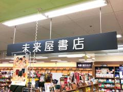 未来屋書店 大宮店