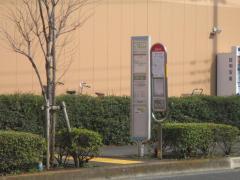 「三ツ藤住宅東」バス停留所