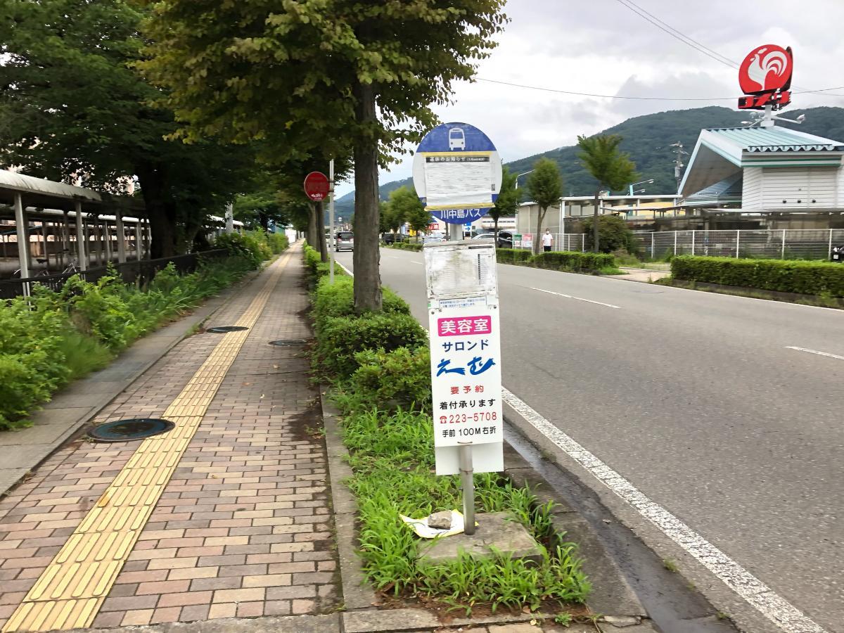 長野工業高校前バス停です。