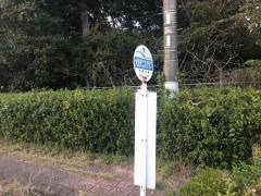 「大洗テニスクラブ」バス停留所