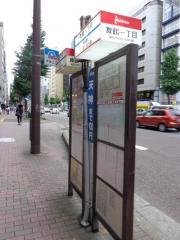 「舞鶴一丁目」バス停留所