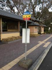 「唐船峡」バス停留所