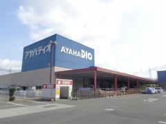 アヤハディオ小浜店