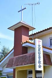 大泉聖書教会