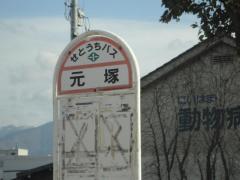 「元塚」バス停留所