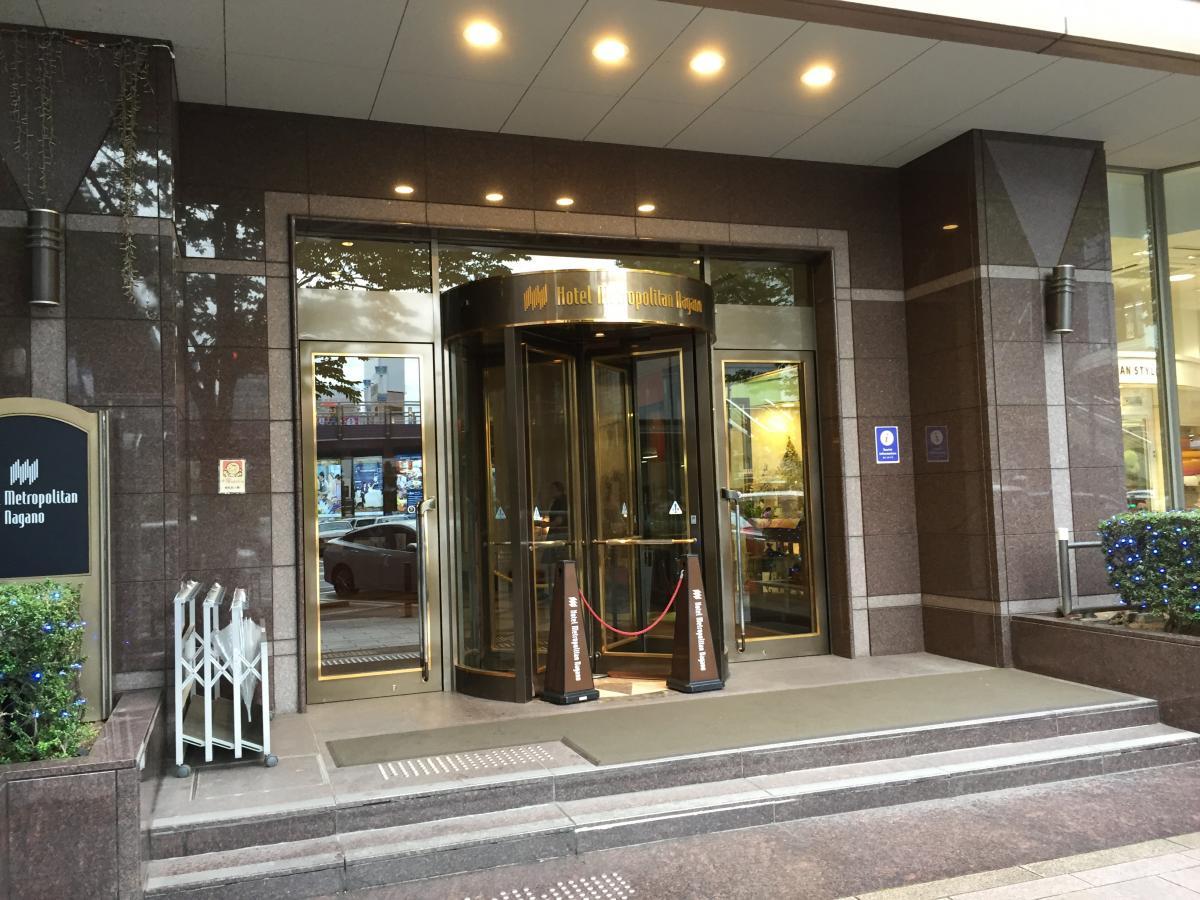 ホテルメトロポリタン長野の正面玄関