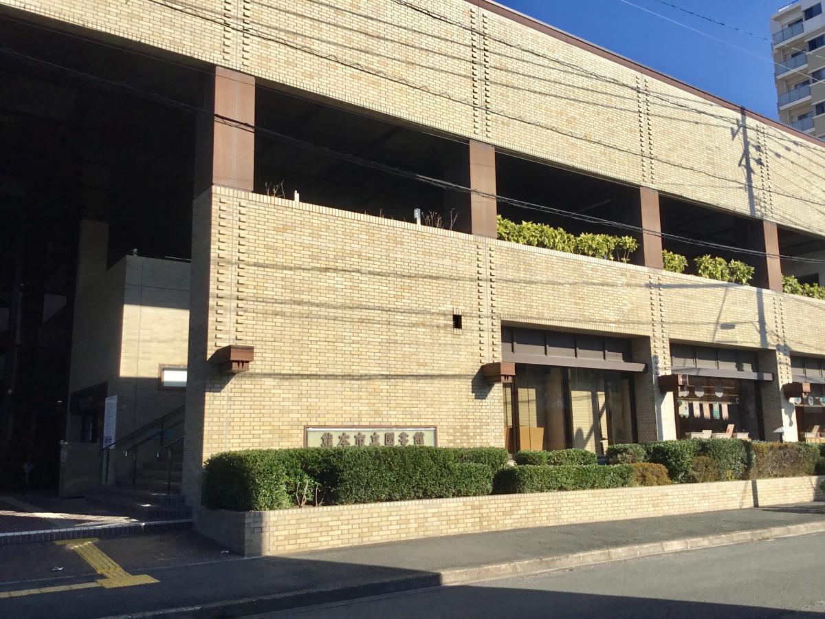市立 図書館 熊本