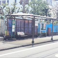 「自由が丘」バス停留所