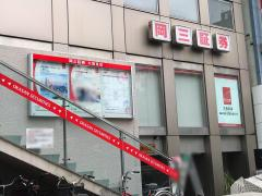 岡三証券株式会社 大森支店