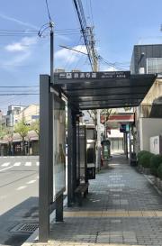 「泉涌寺道」バス停留所