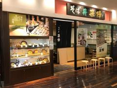 笹陣流山店