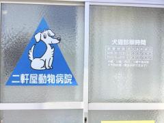 二軒屋動物病院