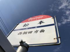「松本(飯塚市)」バス停留所