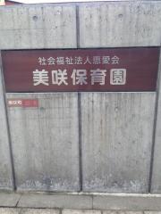 美咲保育園