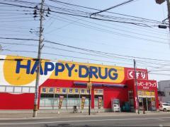 ハッピードラッグ浪館店