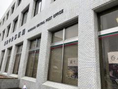 福島中央郵便局