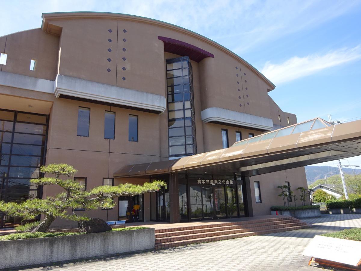 橋本市産業文化会館 和歌山県