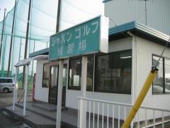 有限会社ジャパンゴルフクラブ