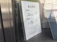 東京第一科学者キリスト教会
