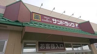 サンドラッグ 山科三条店