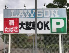 ローソン 琴浦丸尾店