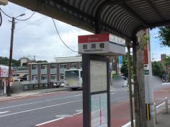 「岩渕橋」バス停留所