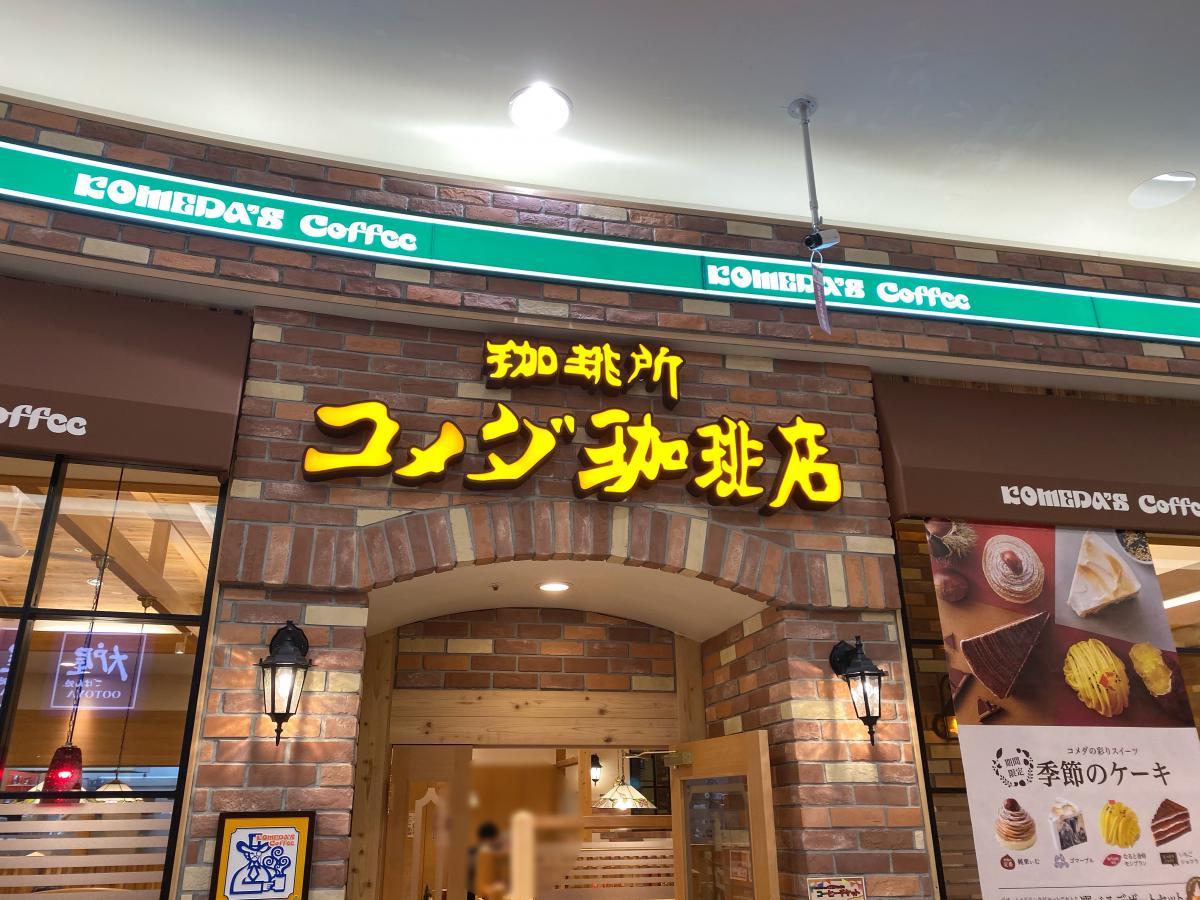 コメダ 珈琲 盛岡 コメダ珈琲店 高級印鑑の株式会社三盛
