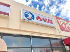 西松屋 横浜三ツ境店