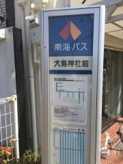 「大鳥神社前」バス停留所