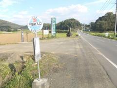 「不動岩入口」バス停留所