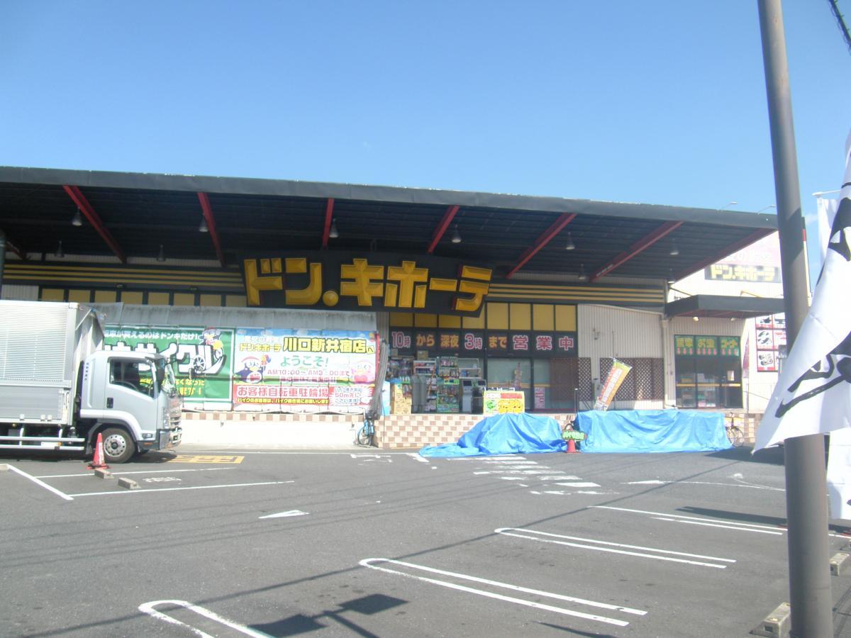 ドン・キホーテ川口新井宿店b