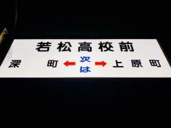 「若松高校前」バス停留所