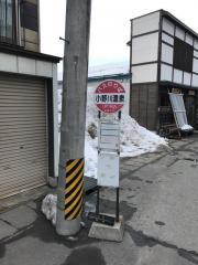 「小野川温泉」バス停留所