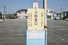 「中野東口(西区)」バス停留所