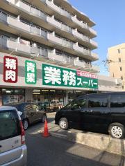 業務スーパー いぶき野店
