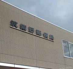 筑紫野郵便局