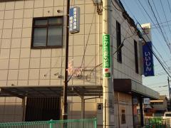 飯塚信用金庫穂波支店