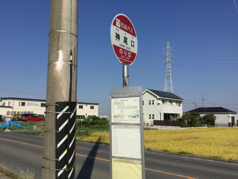 名鉄バス【神尾口】バス停
