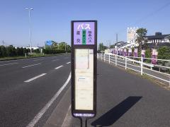 「江津一丁目」バス停留所