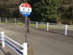 「松永」バス停留所
