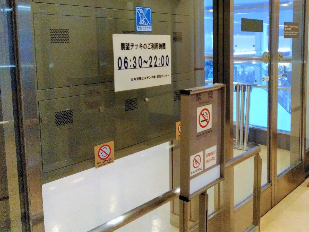 東京国際空港(羽田国際空港)